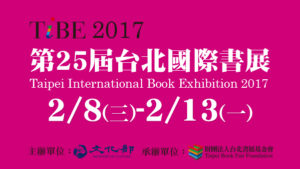 Taipei International Book Exhibition Feb. 8 to Feb. 13 2017